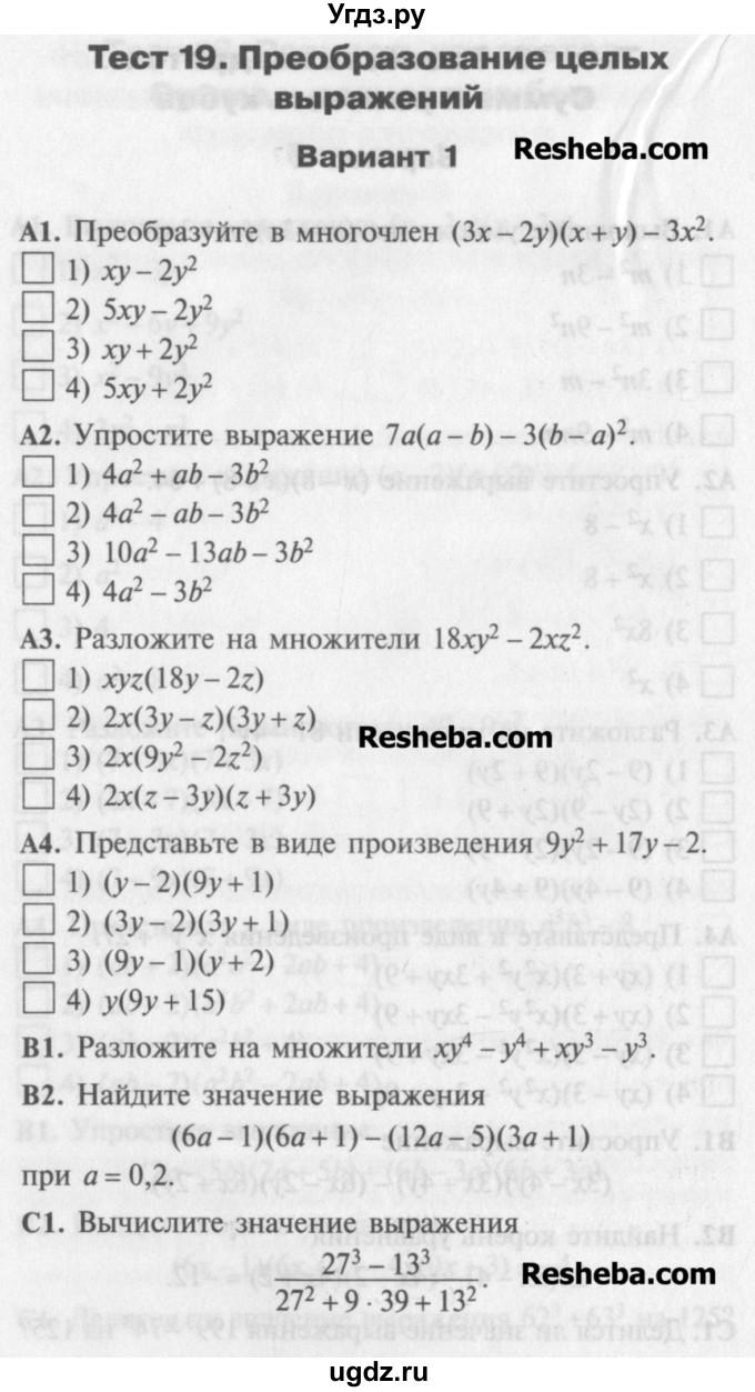 Класс решебник мартышова алгебра контрольно материалам измерительным 7