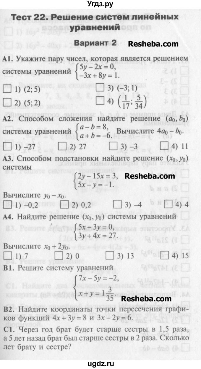 ГДЗ ТЕСТЫ ПО АЛГЕБРЕ 7 КЛАСС МАРТЫШОВА СКАЧАТЬ БЕСПЛАТНО
