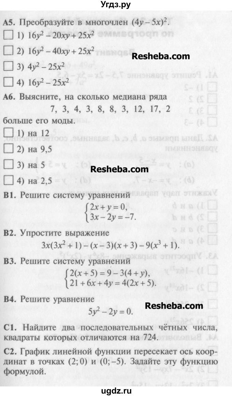 л.и контрольно-измерительные 7 алгебра класс гдз материалы мартышова
