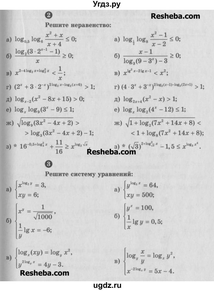 Гдз Александрова 8 С 33 Вариант 1