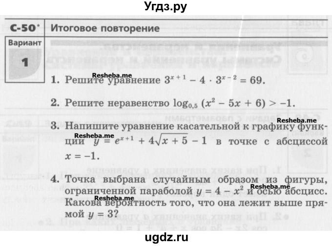 Класс решебником с алгебра л.а.александрова самостоятельные работы 7