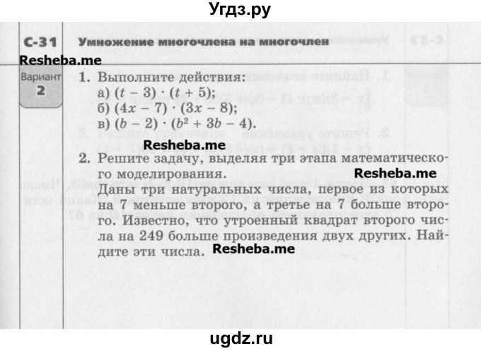 7 класс решебником л.а.александрова с работы самостоятельные алгебра