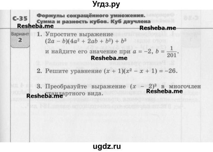 Л.а.александрова Алгебра Самостоятельные Работы 7 Класс С Решебником