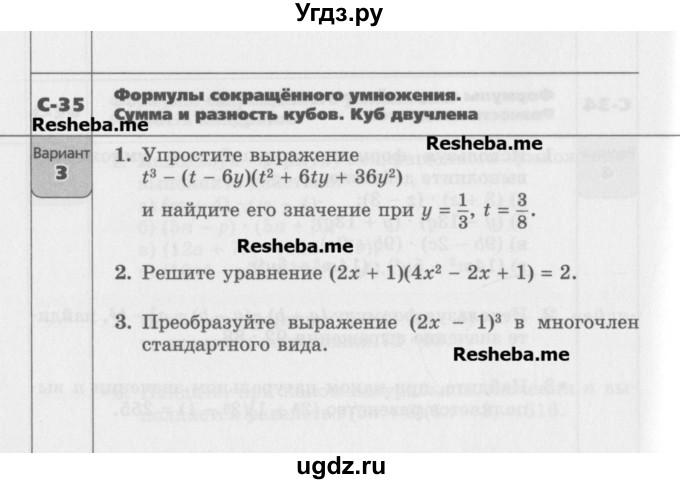 решебники самостоятельные работы. александрова л.а. алгебра. 7 класс