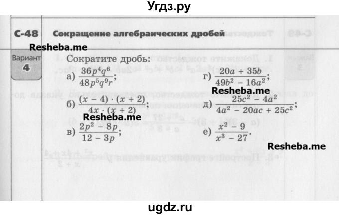 решебником работы л.а.александрова 7 с самостоятельные класс алгебра