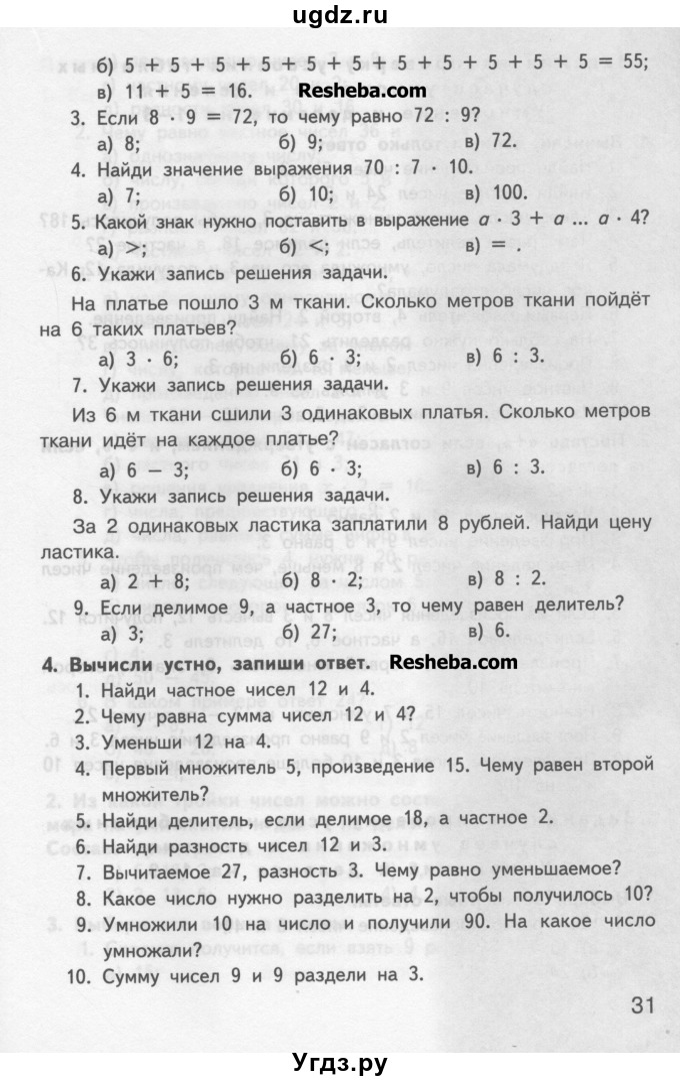 гдз по математике контрольный-измерительные материалы 4 класс ситникова татьяна николаевна