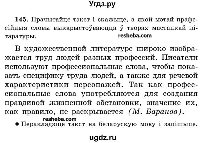 I Решебник По Белорусскому Языку 9