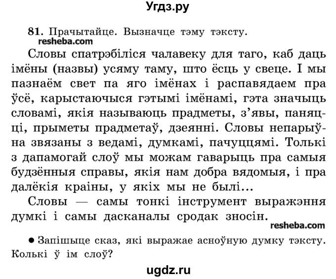Решебник по белорусскому языку смотреть